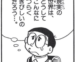 ドラえもん and のび太 image