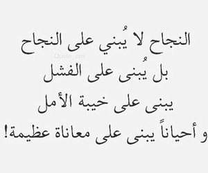 نجاح, فشل, and النجاح image