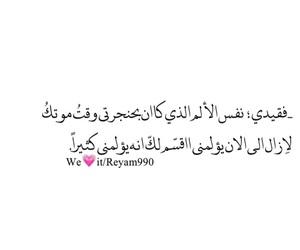 الموت, اهلي, and شيعي image