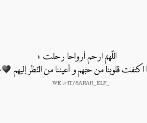 الله, اسﻻم, and اللهمٌ image