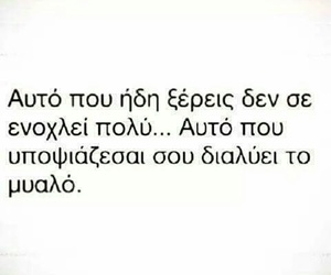 greek quotes, mualo, and enoxlei image