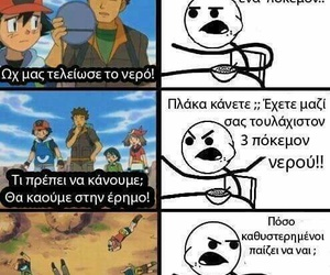 pokemon, greek quotes, and funny image