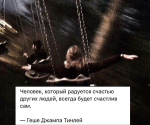 quote, russian, and люди image