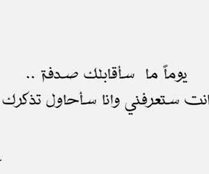حُبْ, ﻋﺮﺑﻲ, and حزنً image