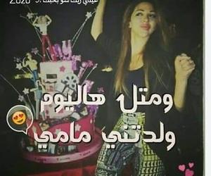 عيد ميلاد احتفال birthday image