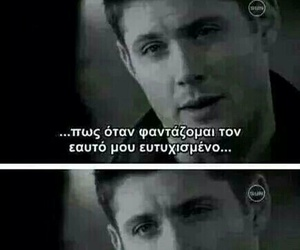 supernatural and greek quotes image