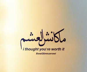 arabic, Lyrics, and ﺍﻗﺘﺒﺎﺳﺎﺕ image