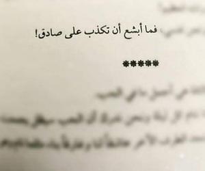 ﻋﺮﺑﻲ, فلِتغفِري, and اثير عبدالله النشمي image