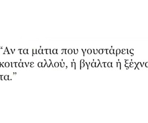 greek quotes, μμ, and Θα στα βγάλω image