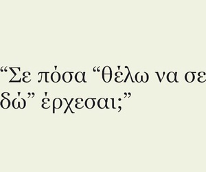 greek quotes, ελα, and μμ image
