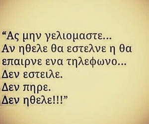 greek quotes, θα, and δν ήθελε image