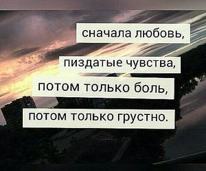 грусть, боль, and Чувства image