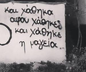 greek, greek quotes, and ΣΥΝΘΗΜΑΤΑ image