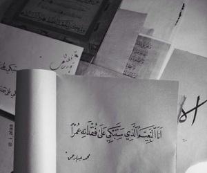 عربي and نعيم image