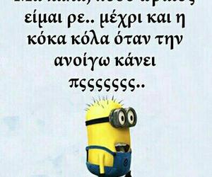 minions, greek quotes, and funny image
