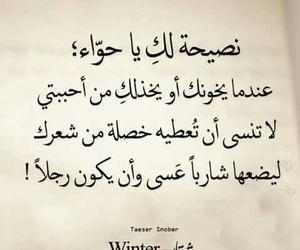 ادم, حواء, and نصيحة image