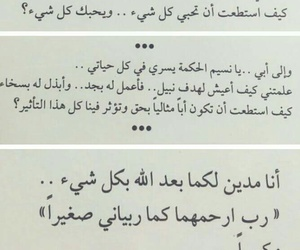 arabic, islam, and mother image