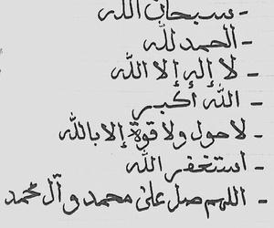 islam, اذكار, and ادعية image