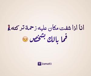 شخص, كﻻم, and حكي image