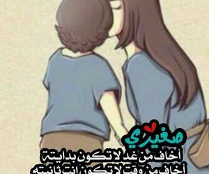 طفلي, كلمات, and ابني image