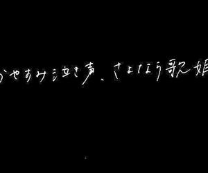 クリープハイプ, ことは, and 歌詞 image
