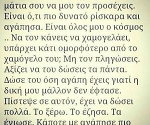 greek quotes, στιχακια, and στοιχακια image