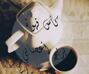 arab, arabic, and morning image