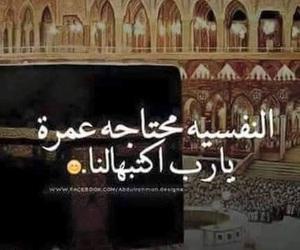 arabic, ﻋﺮﺑﻲ, and يارب  image