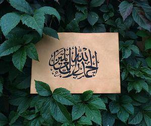 يا رب, اسﻻم, and إسْلام image
