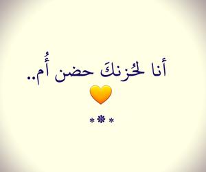 يوم, أم, and حُبْ image