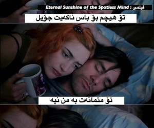 eternal sunshine of the spotless mind, quote, and kurd image