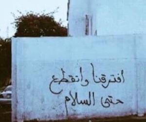 جداريات, ﺭﻣﺰﻳﺎﺕ, and فِراقٌ image