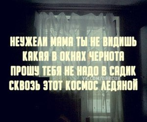 deep, quotes, and russian image