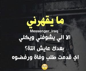 عًراقي, خبال, and صور  image