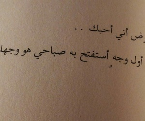 arabic qoute, عتاب غياب فراق لقاء, and حب عربي تصاميم خواطر image