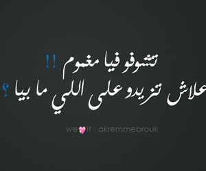 we heart it, texte, and arabic quotes image