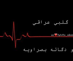 كﻻم, ﻋﺮﺑﻲ, and بصراويه image