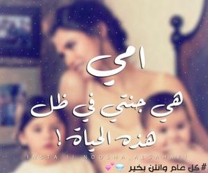 الأم image