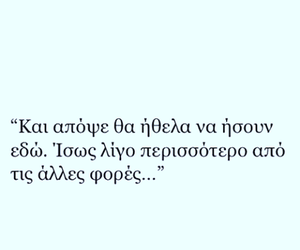 greek and quotes image