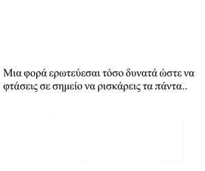 greek, quotes, and ερωτας image