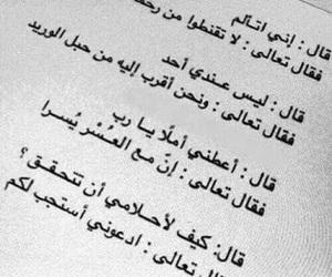 عربي, الله, and arabic image