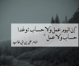 ﻋﺮﺑﻲ, حساب, and اقوال الامام علي image