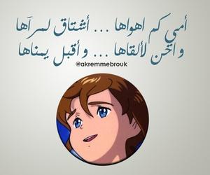 cartoon, ريمي, and akremmebrouk image