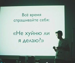 motivation, russian, and text image