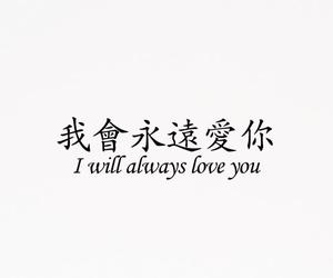 I will always love you in chinese letters