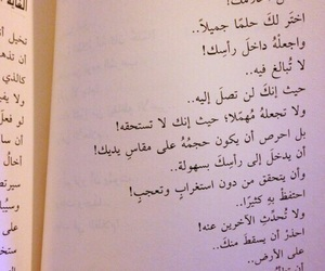 arabic, book, and عربي image