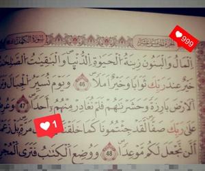 quran, جمعة مباركة, and اسﻻم image