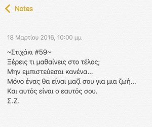 greek, love quotes, and notes image