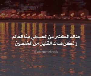 we heart it, الله, and ﺭﻣﺰﻳﺎﺕ image
