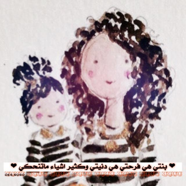 ماما, بنتي, and عمري  image